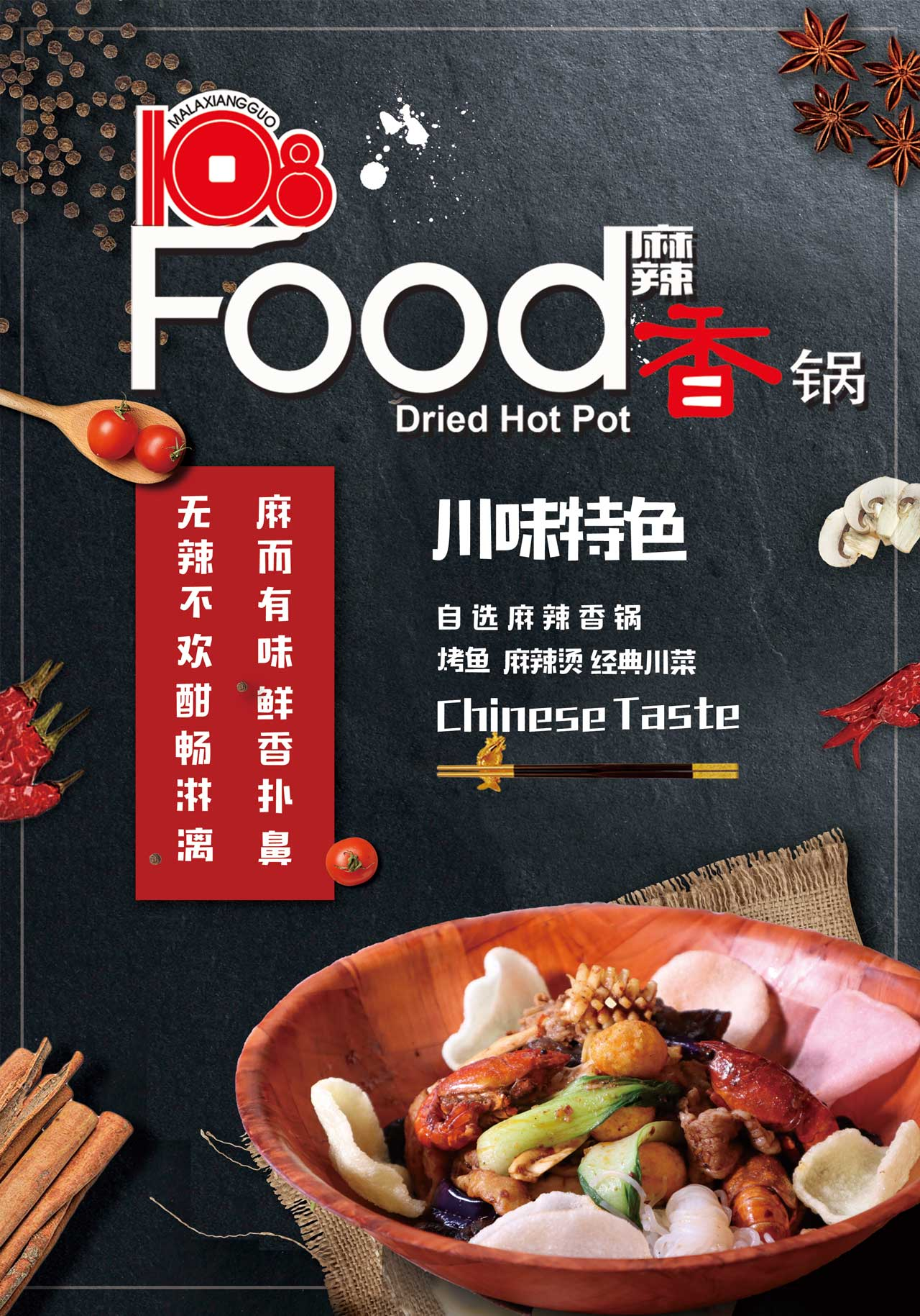 108 Food Dried Hot Pot Chinese Restaurant In New York Order Chinese Food Online Dine In Delivery And Takeout
